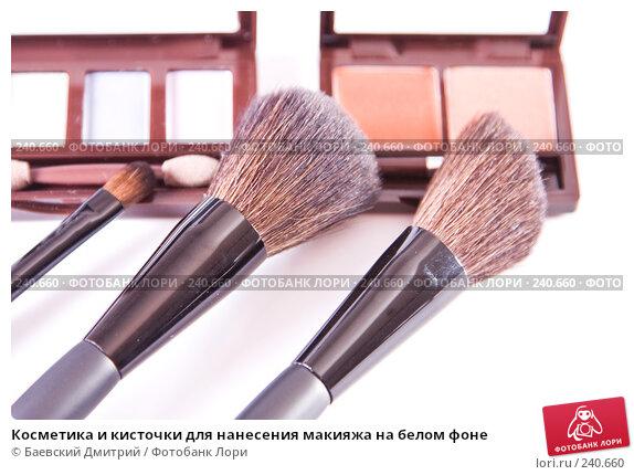 Косметика и кисточки для нанесения макияжа на белом фоне, фото № 240660, снято 31 марта 2008 г. (c) Баевский Дмитрий / Фотобанк Лори