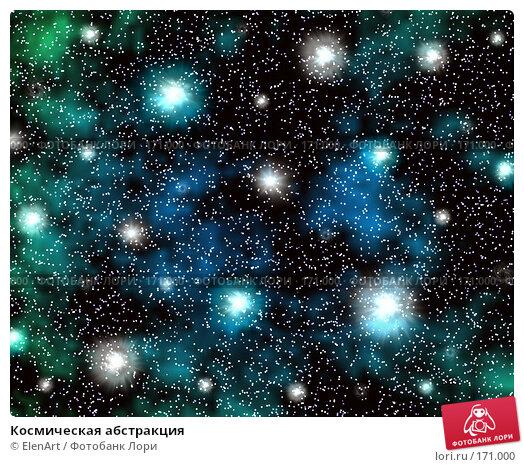 Космическая абстракция, иллюстрация № 171000 (c) ElenArt / Фотобанк Лори