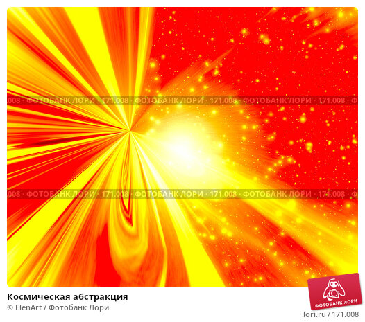 Космическая абстракция, иллюстрация № 171008 (c) ElenArt / Фотобанк Лори