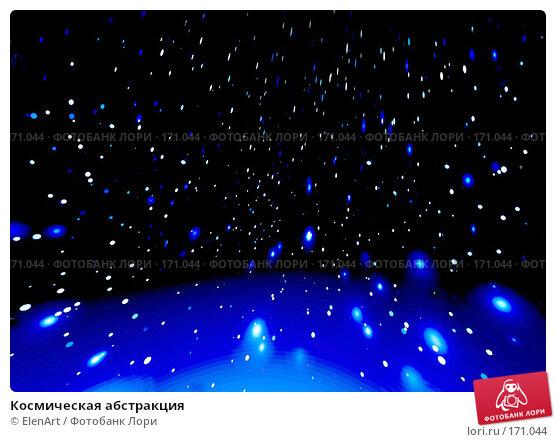 Космическая абстракция, иллюстрация № 171044 (c) ElenArt / Фотобанк Лори