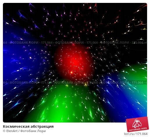 Купить «Космическая абстракция», иллюстрация № 171064 (c) ElenArt / Фотобанк Лори