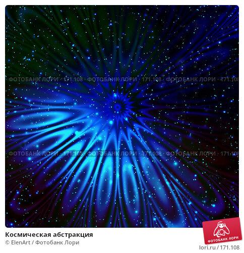 Космическая абстракция, иллюстрация № 171108 (c) ElenArt / Фотобанк Лори