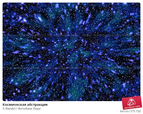 Космическая абстракция, иллюстрация № 171132 (c) ElenArt / Фотобанк Лори