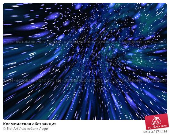 Купить «Космическая абстракция», иллюстрация № 171136 (c) ElenArt / Фотобанк Лори