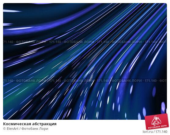 Космическая абстракция, иллюстрация № 171140 (c) ElenArt / Фотобанк Лори