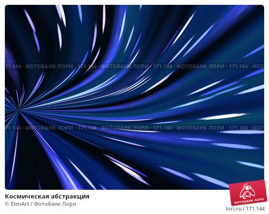 Космическая абстракция, иллюстрация № 171144 (c) ElenArt / Фотобанк Лори