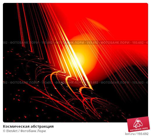 Космическая абстракция, иллюстрация № 193692 (c) ElenArt / Фотобанк Лори