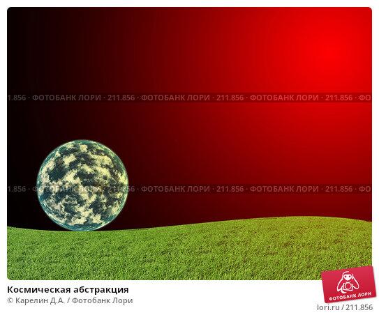 Космическая абстракция, иллюстрация № 211856 (c) Карелин Д.А. / Фотобанк Лори