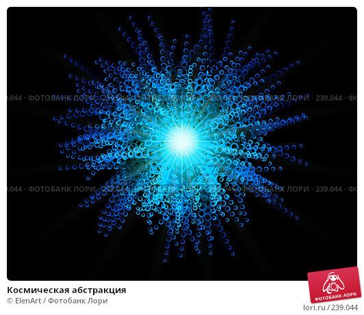 Космическая абстракция, иллюстрация № 239044 (c) ElenArt / Фотобанк Лори
