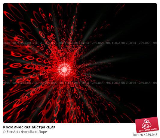 Космическая абстракция, иллюстрация № 239048 (c) ElenArt / Фотобанк Лори