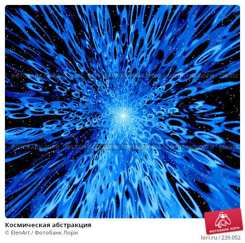 Купить «Космическая абстракция», иллюстрация № 239052 (c) ElenArt / Фотобанк Лори