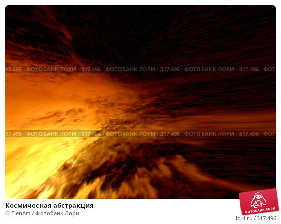 Космическая абстракция, иллюстрация № 317496 (c) ElenArt / Фотобанк Лори