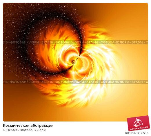 Космическая абстракция, иллюстрация № 317516 (c) ElenArt / Фотобанк Лори