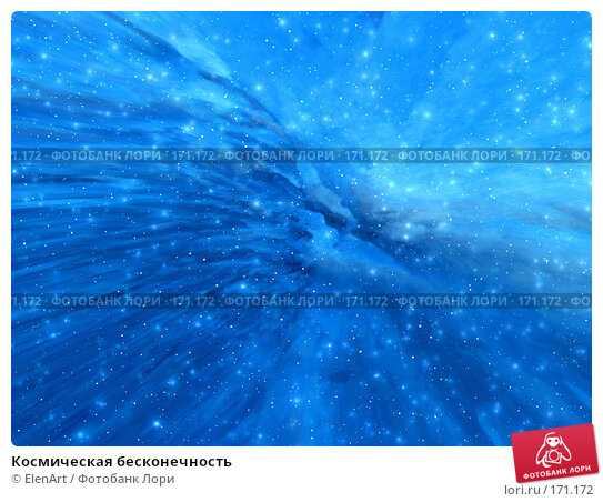 Купить «Космическая бесконечность», иллюстрация № 171172 (c) ElenArt / Фотобанк Лори