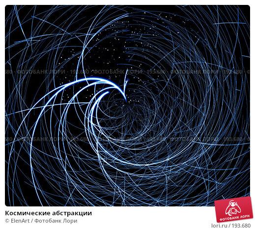 Космические абстракции, иллюстрация № 193680 (c) ElenArt / Фотобанк Лори