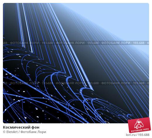 Космический фон, иллюстрация № 193688 (c) ElenArt / Фотобанк Лори