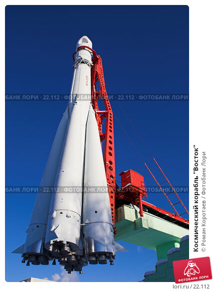"""Купить «Космический корабль """"Восток""""», фото № 22112, снято 11 февраля 2007 г. (c) Роман Коротаев / Фотобанк Лори"""