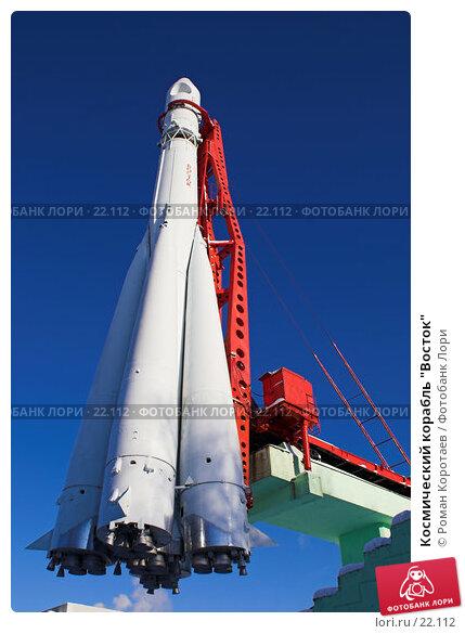 "Космический корабль ""Восток"", фото № 22112, снято 11 февраля 2007 г. (c) Роман Коротаев / Фотобанк Лори"