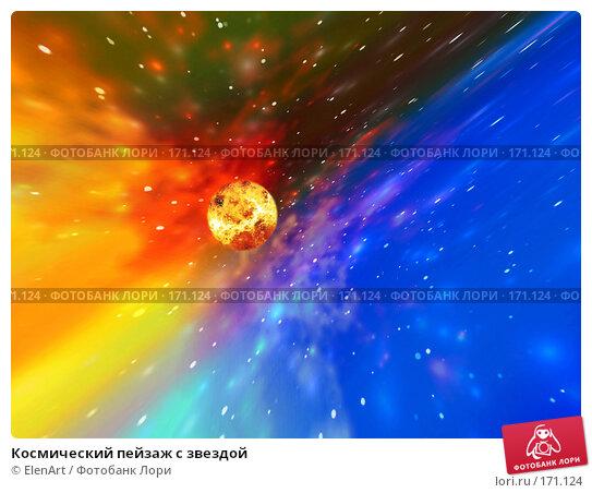 Космический пейзаж с звездой, иллюстрация № 171124 (c) ElenArt / Фотобанк Лори