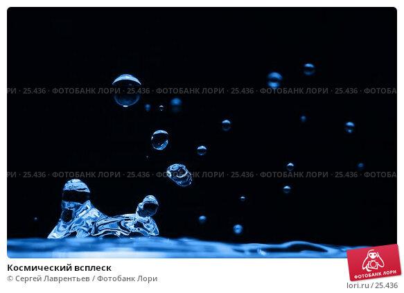 Космический всплеск, фото № 25436, снято 8 марта 2017 г. (c) Сергей Лаврентьев / Фотобанк Лори
