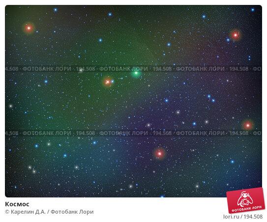 Космос, иллюстрация № 194508 (c) Карелин Д.А. / Фотобанк Лори
