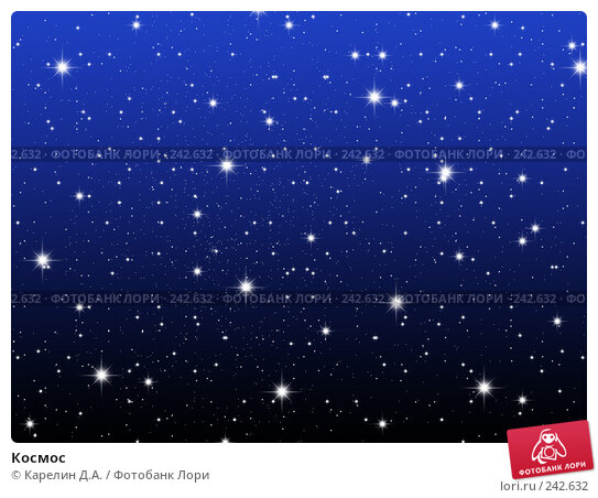 Космос, иллюстрация № 242632 (c) Карелин Д.А. / Фотобанк Лори