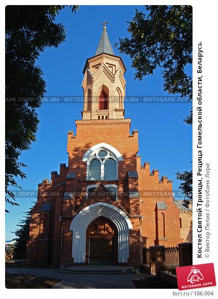 Костел Святой Троицы, Рецица Гомельской области, Беларусь, фото № 106004, снято 21 сентября 2007 г. (c) Виктор Пелих / Фотобанк Лори