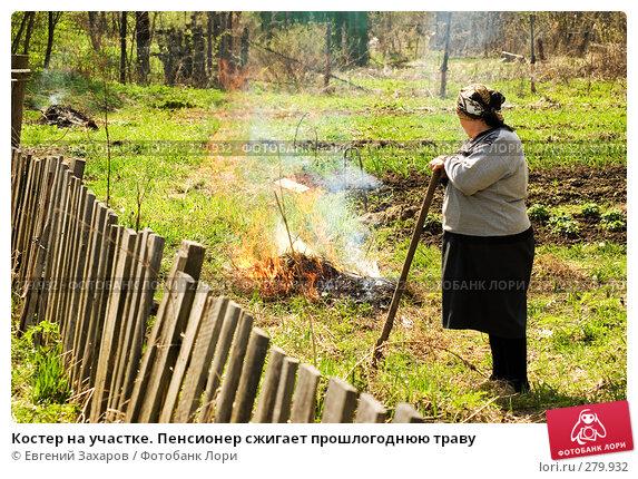 Костер на участке. Пенсионер сжигает прошлогоднюю траву, фото № 279932, снято 30 апреля 2008 г. (c) Евгений Захаров / Фотобанк Лори