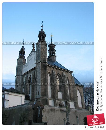 Костница в Чехии, фото № 318796, снято 20 июля 2006 г. (c) Журавлева Виктория / Фотобанк Лори