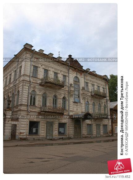 Кострома. Доходный дом Третьякова, фото № 119452, снято 7 июля 2007 г. (c) АЛЕКСАНДР МИХЕИЧЕВ / Фотобанк Лори