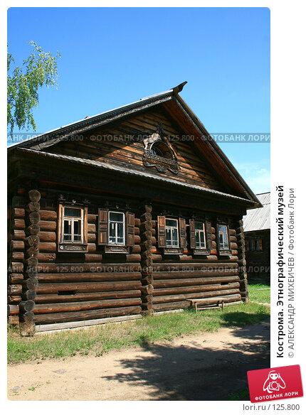 Кострома. Этнографический музей, фото № 125800, снято 7 июля 2007 г. (c) АЛЕКСАНДР МИХЕИЧЕВ / Фотобанк Лори