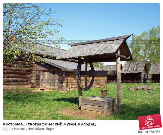 Кострома. Этнографический музей. Колодец, фото № 66936, снято 14 мая 2006 г. (c) Julia Nelson / Фотобанк Лори