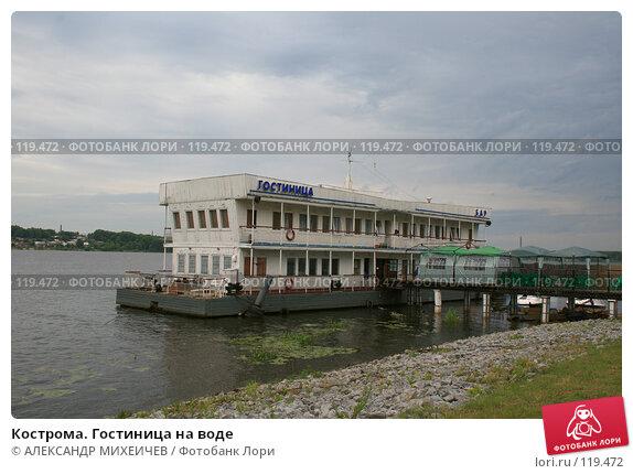 Кострома. Гостиница на воде, фото № 119472, снято 7 июля 2007 г. (c) АЛЕКСАНДР МИХЕИЧЕВ / Фотобанк Лори