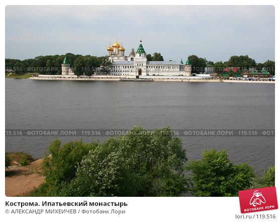 Кострома. Ипатьевский монастырь, фото № 119516, снято 7 июля 2007 г. (c) АЛЕКСАНДР МИХЕИЧЕВ / Фотобанк Лори