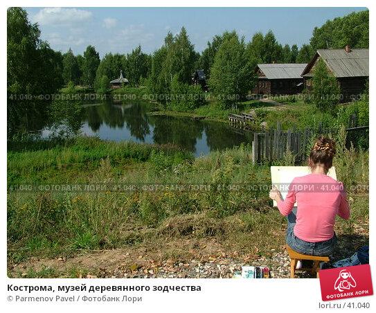 Купить «Кострома, музей деревянного зодчества», фото № 41040, снято 15 августа 2006 г. (c) Parmenov Pavel / Фотобанк Лори