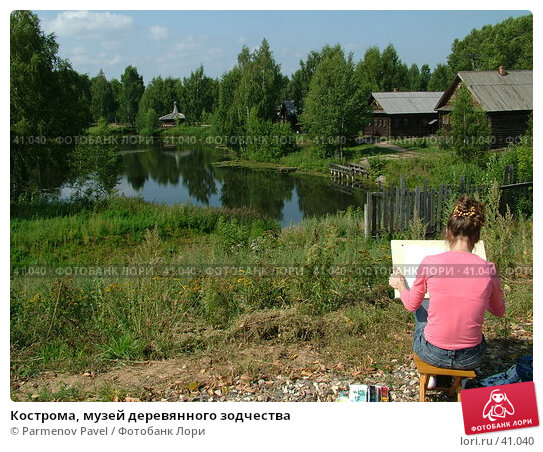 Кострома, музей деревянного зодчества, фото № 41040, снято 15 августа 2006 г. (c) Parmenov Pavel / Фотобанк Лори