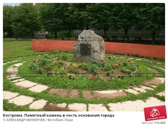 Кострома. Памятный камень в честь основания города, фото № 119468, снято 7 июля 2007 г. (c) АЛЕКСАНДР МИХЕИЧЕВ / Фотобанк Лори