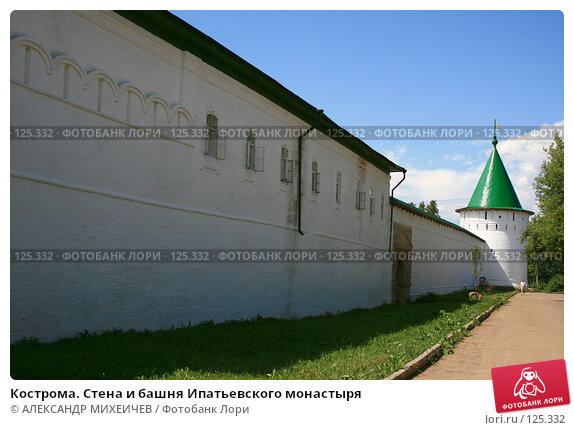 Кострома. Стена и башня Ипатьевского монастыря, фото № 125332, снято 7 июля 2007 г. (c) АЛЕКСАНДР МИХЕИЧЕВ / Фотобанк Лори