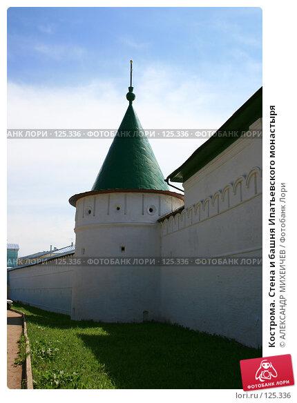 Кострома. Стена и башня Ипатьевского монастыря, фото № 125336, снято 7 июля 2007 г. (c) АЛЕКСАНДР МИХЕИЧЕВ / Фотобанк Лори