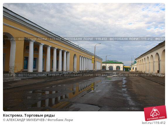 Кострома. Торговые ряды, фото № 119412, снято 7 июля 2007 г. (c) АЛЕКСАНДР МИХЕИЧЕВ / Фотобанк Лори