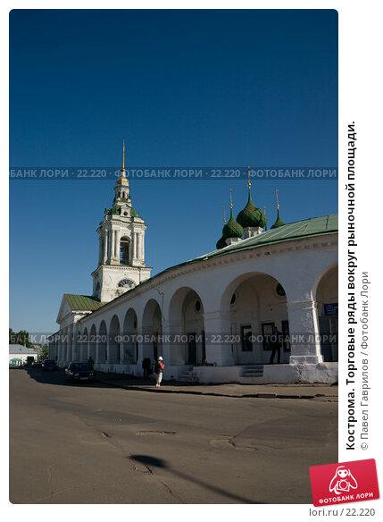 Купить «Кострома. Торговые ряды вокруг рыночной площади.», фото № 22220, снято 26 июля 2006 г. (c) Павел Гаврилов / Фотобанк Лори