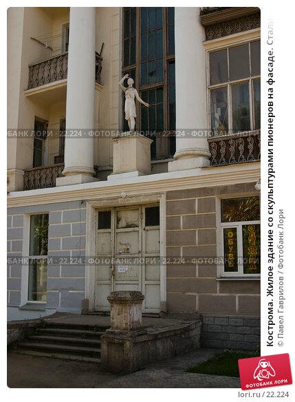 Кострома. Жилое здание со скульптурами пионеров на фасаде. Сталинский ампир., фото № 22224, снято 26 июля 2006 г. (c) Павел Гаврилов / Фотобанк Лори