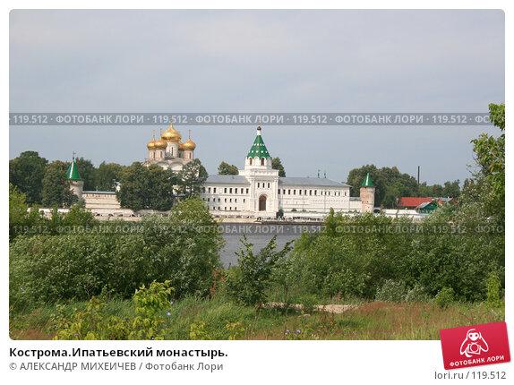 Кострома.Ипатьевский монастырь., фото № 119512, снято 7 июля 2007 г. (c) АЛЕКСАНДР МИХЕИЧЕВ / Фотобанк Лори