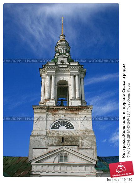 Кострома.Колокольня церкви Спаса в рядах, фото № 119480, снято 7 июля 2007 г. (c) АЛЕКСАНДР МИХЕИЧЕВ / Фотобанк Лори
