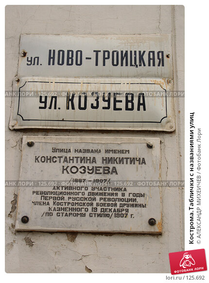 Купить «Кострома.Таблички с названиями улиц», фото № 125692, снято 7 июля 2007 г. (c) АЛЕКСАНДР МИХЕИЧЕВ / Фотобанк Лори