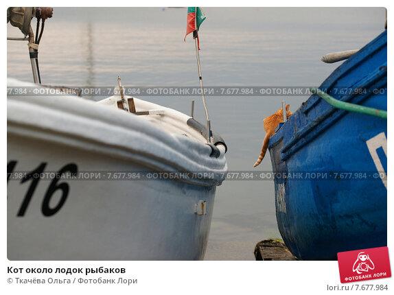рыбак поблизости лодки
