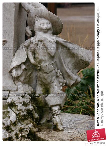 Кот в Сапогах. Фрагмент памятника Шарлю Перро в саду Тюильри, Париж, Франция, фото № 152880, снято 28 февраля 2006 г. (c) Harry / Фотобанк Лори