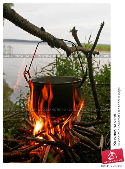 Котелок на огне, фото № 24336, снято 9 августа 2006 г. (c) Vladimir Fedoroff / Фотобанк Лори