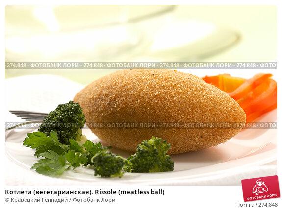 Котлета (вегетарианская). Rissole (meatless ball), фото № 274848, снято 25 сентября 2005 г. (c) Кравецкий Геннадий / Фотобанк Лори