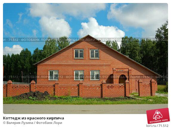 Коттедж из красного кирпича, фото № 71512, снято 8 июля 2007 г. (c) Валерия Потапова / Фотобанк Лори